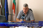Жители от плевенски села се страхуват от мигрантски наплив