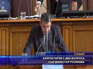 Байрактаров с два въпроса към министър Русинова