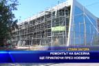 Ремонтът на басейна ще приключи през ноември