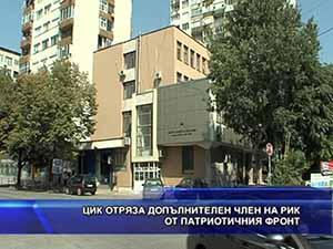 ЦИК отряза допълнителен член на РИК от Патриотичния фронт