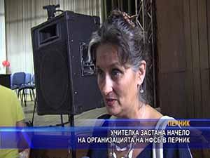 Учителка застана начело на организацията на НФСБ в Перник