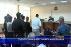 Съдът остави в ареста кмета на Перущица