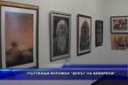 """Пътуваща изложба """"Духът на акварела"""""""
