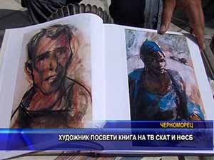 Художник посвети книга на ТВ СКАТ и НФСБ