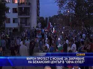 """Мирен протест с искане за закриване на бежанския център в """"Овча купел"""""""