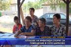 Клубове на инвалиди спорят за помещение в село Шияково