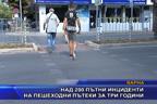 Над 200 пътни инциденти на пешеходни пътеки за три години
