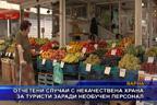 Отчетени случаи с некачествена храна за туристи заради необучен персонал