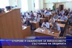 Спорове и обвинения за финансовото състояние на общината