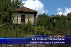 Все повече обезлюдява Северозападна България
