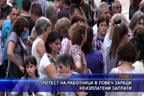 Протест на работници в Ловеч заради неизплатени заплати