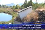 Все още без решение за скъсан колектор за отпадни води