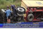 Катастрофа между автомобил и камион затвори пътя Варна - София при Омуртаг