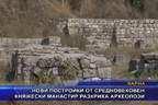 Нови постройки от средновековен княжески манастир разкриха археолози