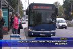 Проектът за интегриран градски транспорт закъснява