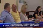 Природозащитници и общинари в спор за бездомните кучета във Варна
