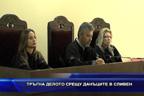 Тръгна делото срещу данъците в Сливен