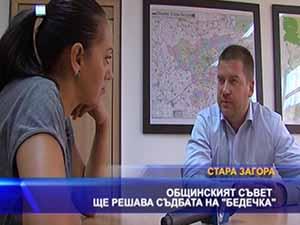 """Общинският съвет ще решава съдбата на """"Бедечка"""""""