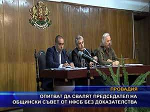 Опитват да свалят председател на общински съвет от НФСБ без доказателства