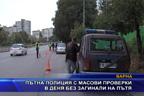 Пътна полиция с масови проверки в деня без загинали на пътя