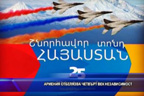 Армения отбелязва четвърт век независимост
