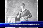 173 години от рождението на Бенковски