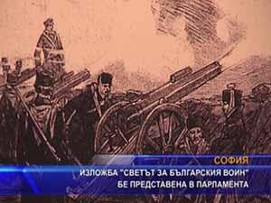 """Изложба """"Светът за българския воин"""" бе представена в парламента"""
