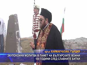 Заупокойна молитва в памет на българските войни 100 години след славните битки