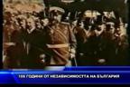 108 години от независимостта на България