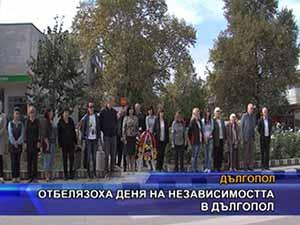 Отбелязаха деня на независимостта в Дългопол