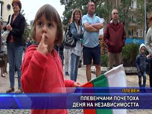 Плевенчани почетоха деня на независимостта