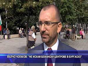 Вълчо Чолаков: Не искам бежански центрове в Бургаско