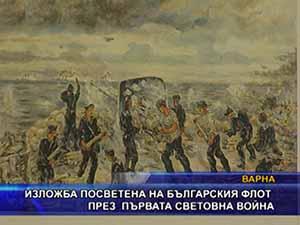 Изложба посветена на българския флот през първата световна война