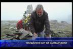 Вандалски акт на Каймакчалан