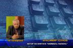 Красимир Узунов за вандалския акт на Каймакчалан