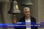 """Поставиха камбана на мира, с надпис """"Армения"""""""