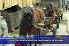 Прокуратурата атакува забраната за каруци