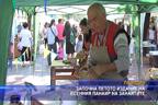 Започна петото издание на есенния панаир на занаятите
