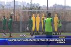 Българските футболисти са едни от най-евтините в Европа