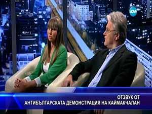 Отзвук от антибългарската демонстрация на Каймакчалан