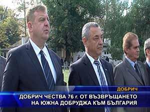 Добрич чества 76г. от възвръщането на Южна Добруджа към България