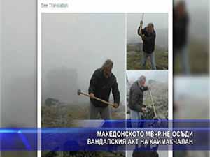 Македонското МВнР не осъди вандалския акт на Каймакчалан