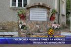 Построиха чешма в памет на майките на български писатели