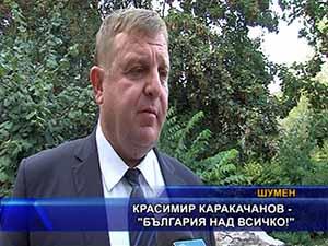 """Красимир Каракачанов - """"България над всичко!"""""""