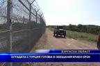 Оградата с Турция готова в обещания краен срок