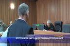 Отстраниха кмета на Перущица от длъжност
