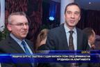 Община Бургас ощетена с един милион лева след криминална продажба на апартаменти