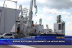Кораб изследва дълбините на Черно море