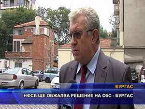 НФСБ ще обжалва решение на ОбС - Бургас
