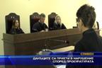 Данъците са приети в нарушение според прокуратурата